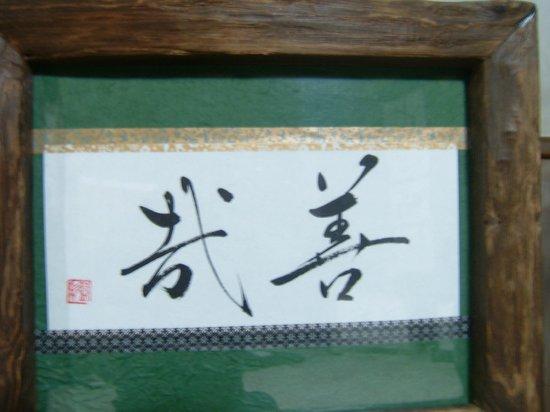Museum Mori: 森の美人書家、森下藍采さんの作品