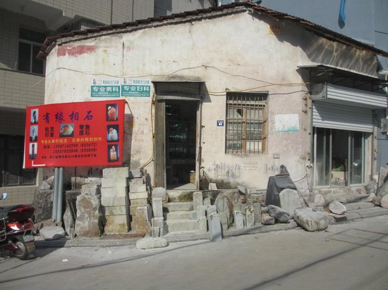 China Stone Carving City : Small store selling chops, carvings and idols.