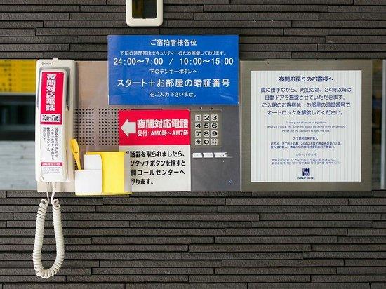 Super Hotel Shinagawa Aomonoyokocho: 夜24時過ぎはこちらで