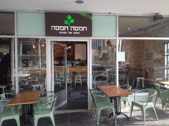 Hamsa Hamsa Hummus: Entrance from Moshe Aviv Tower