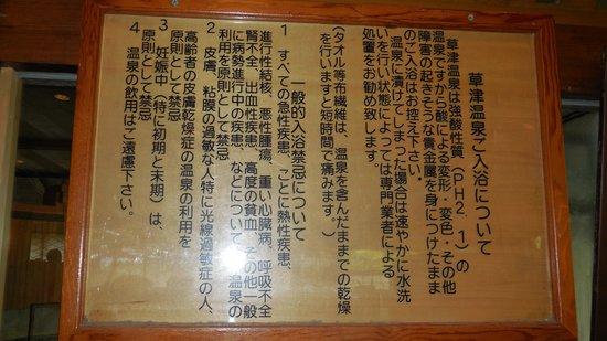 草津温泉 大滝乃湯, 表示板