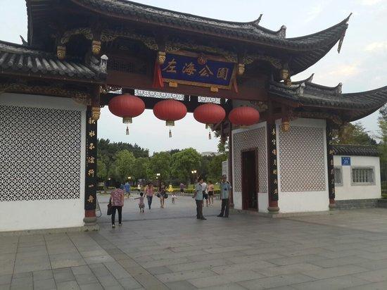 Zuohai Park: 左海大门