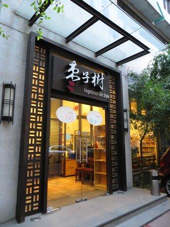 ZaoZiShu (JiangNing): Фасад