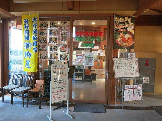 Michi-no-Eki Furari Tomiyama: 岩井漁港直営のレストラン