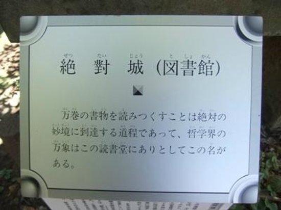 Tetsugakudo Park: 哲学堂_絶對城