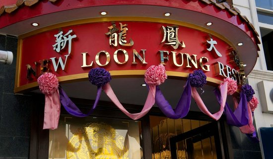New Loon Fung
