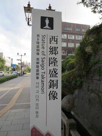 Saigo Takamori Statue: 案内