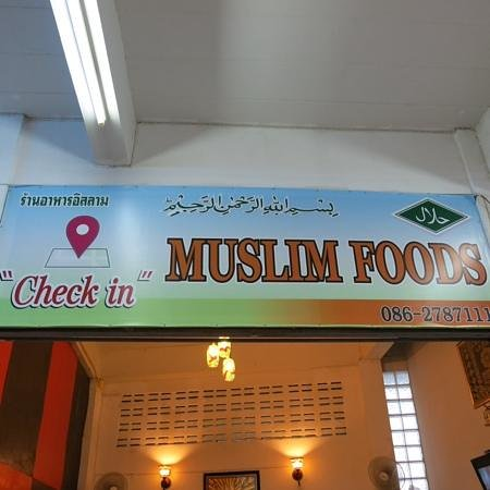 Check in Muslim Food: Clear signage of this fab cafe near Chiang Rai bus terminal & Night Bazaar