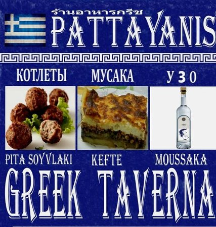 Greek Garden Taverna Pattayanis : pattayanis