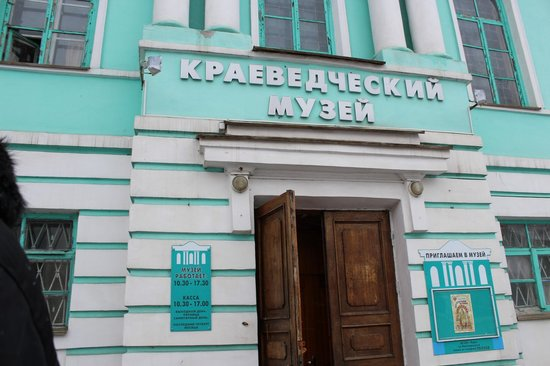 ‪Kursk Regional Local Lore Museum‬