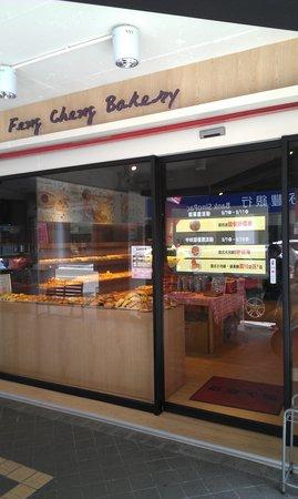 Fengcheng Bakery