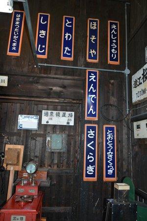 Railway History Museum : 鉄道歴史館