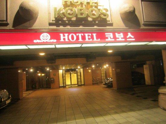 Hotel Kobos : Кобос)