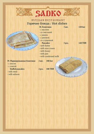 Sadko Russian Restaurant: Горячие блюда 5
