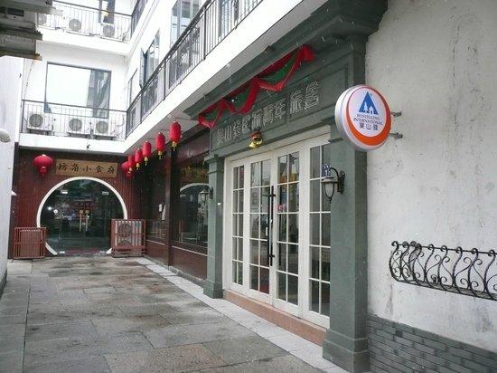 Entrance, Wushanyi Youth Hostel, Hangzhou