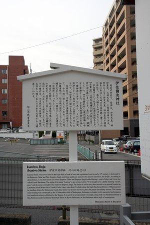 Isaniwa Shrine: 伊佐爾波神社の説明です。