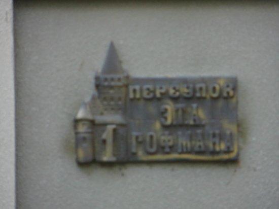Dom Skazochnika Guest House: Табличка на корпусе