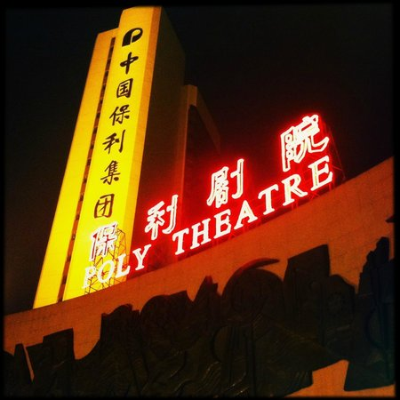 Poly Plaza Hotel: The Poly Theatre is next door in the same building