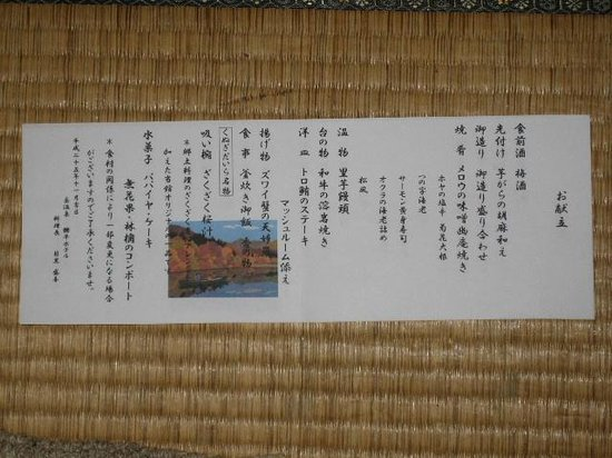 Kunugidaira Hotel : 御献立