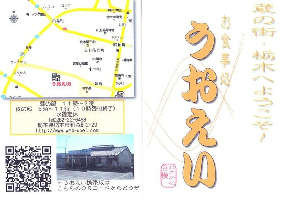 Uoei, Hakomori: 案内