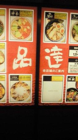 Nantsuttei Shinagawa: 品達