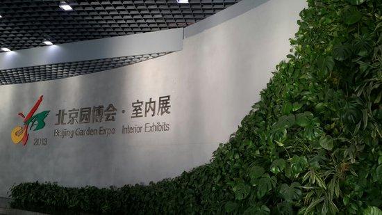 BeiJing YuanBo YuanZhu ZhanGuan