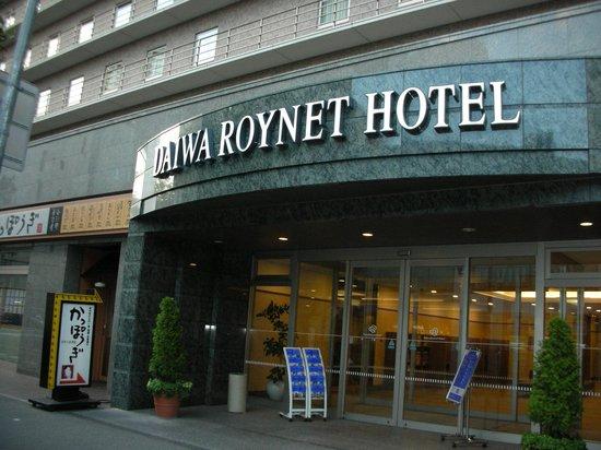 Daiwa Roynet Hotel Kobe Sannomiya: 玄関の画像です