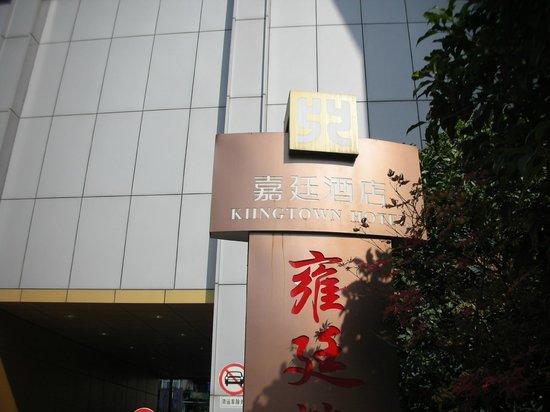 Kingtown Hotel: 入り口の看板です