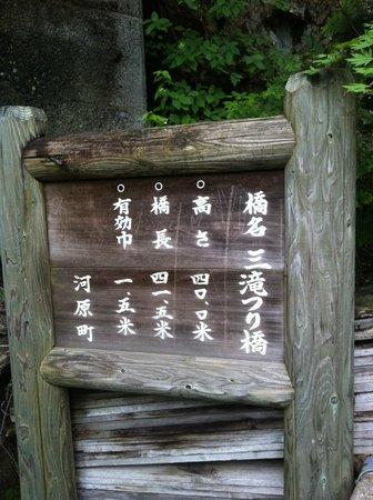 Mitaki Canyon: 橋の看板