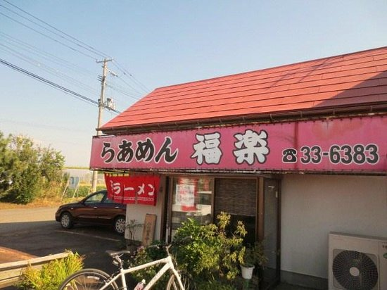 Fukuraku: 店頭