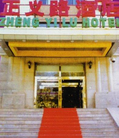 Zhengyilu Hotel