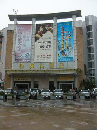 Yancheng Hotel: Outside reception area