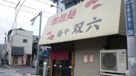 Menyasugoroku: 外観
