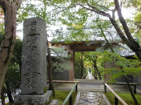 Koetsuji Temple: 入口