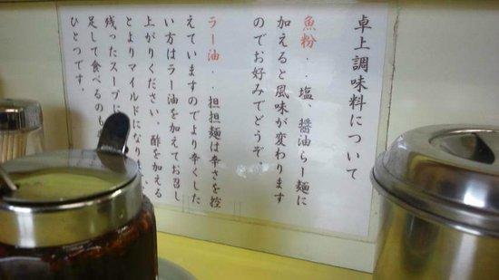 Menyasugoroku: 店内