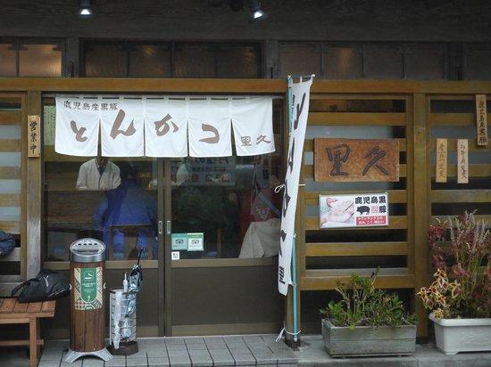 Tonkatsu Rikyu: The Entrance