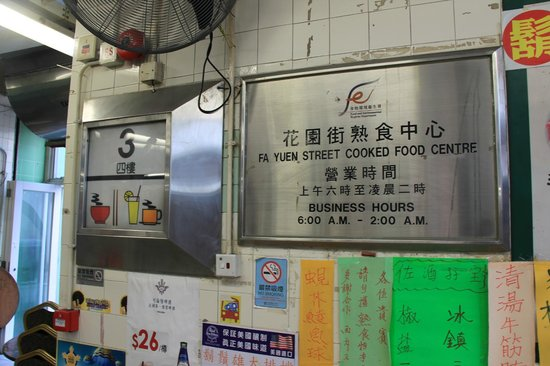 Mui Kee Congee: Located in the 4th Floor of Fa Yuen Street Cooked Food Center