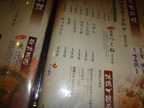 Danran: menu 1