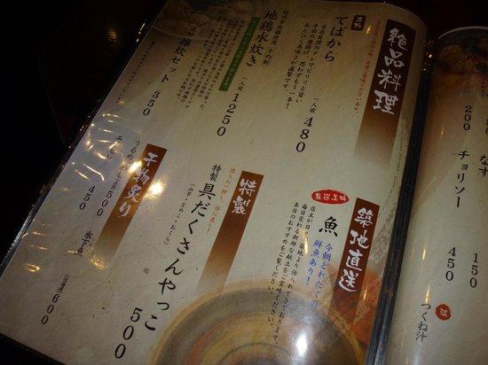 Danran: menu 2