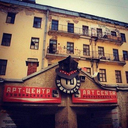 The Pushkinskaya 10 Art Center: арт-центр