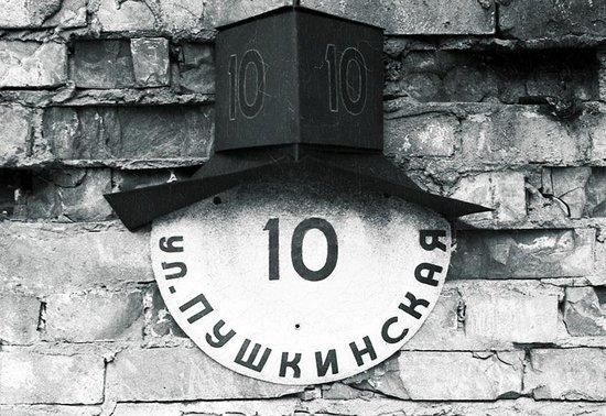 """The Pushkinskaya 10 Art Center: """"Пушкинская-10"""""""