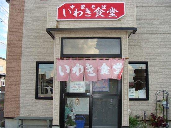 Iwaki Shokudo : 赤い看板が目印!