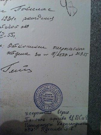 KGB Museum (Genocido Auku Muziejus): Интересная справка из архива Казахстана.