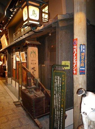 Takimikoji : レトロな街並みを再現
