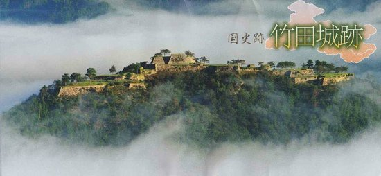 Takeda Castle Ruin : 雲海に浮かぶ竹田城跡(パンフレットより)
