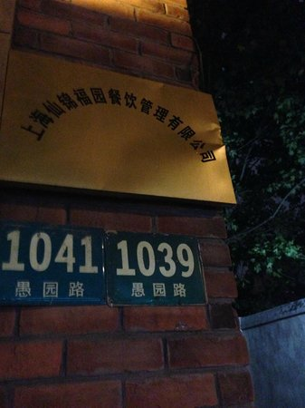 Fu 1039: Restaurant address at alley entrance facing street