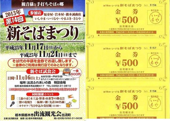 Izuruya : 2013年第14回 新そばまつり