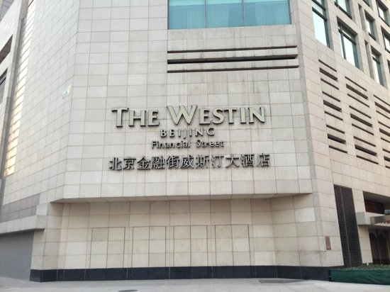 The Westin Beijing Financial Street : 外観