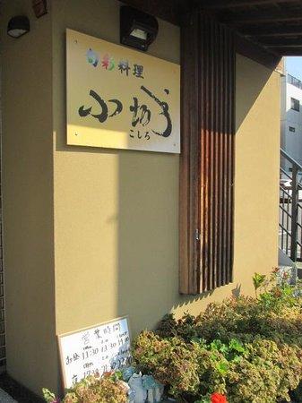 Shunsai Ryori Koshiro