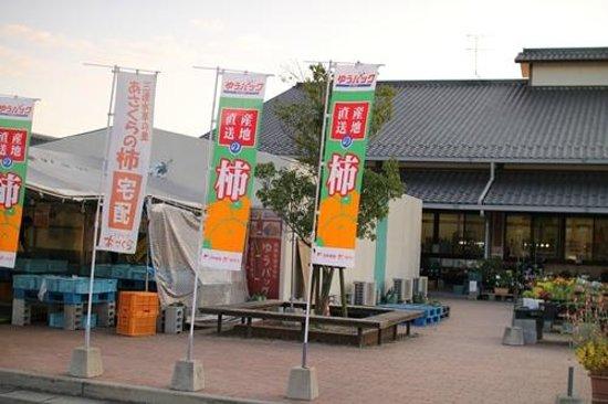 Asakura, Nhật Bản: 柿